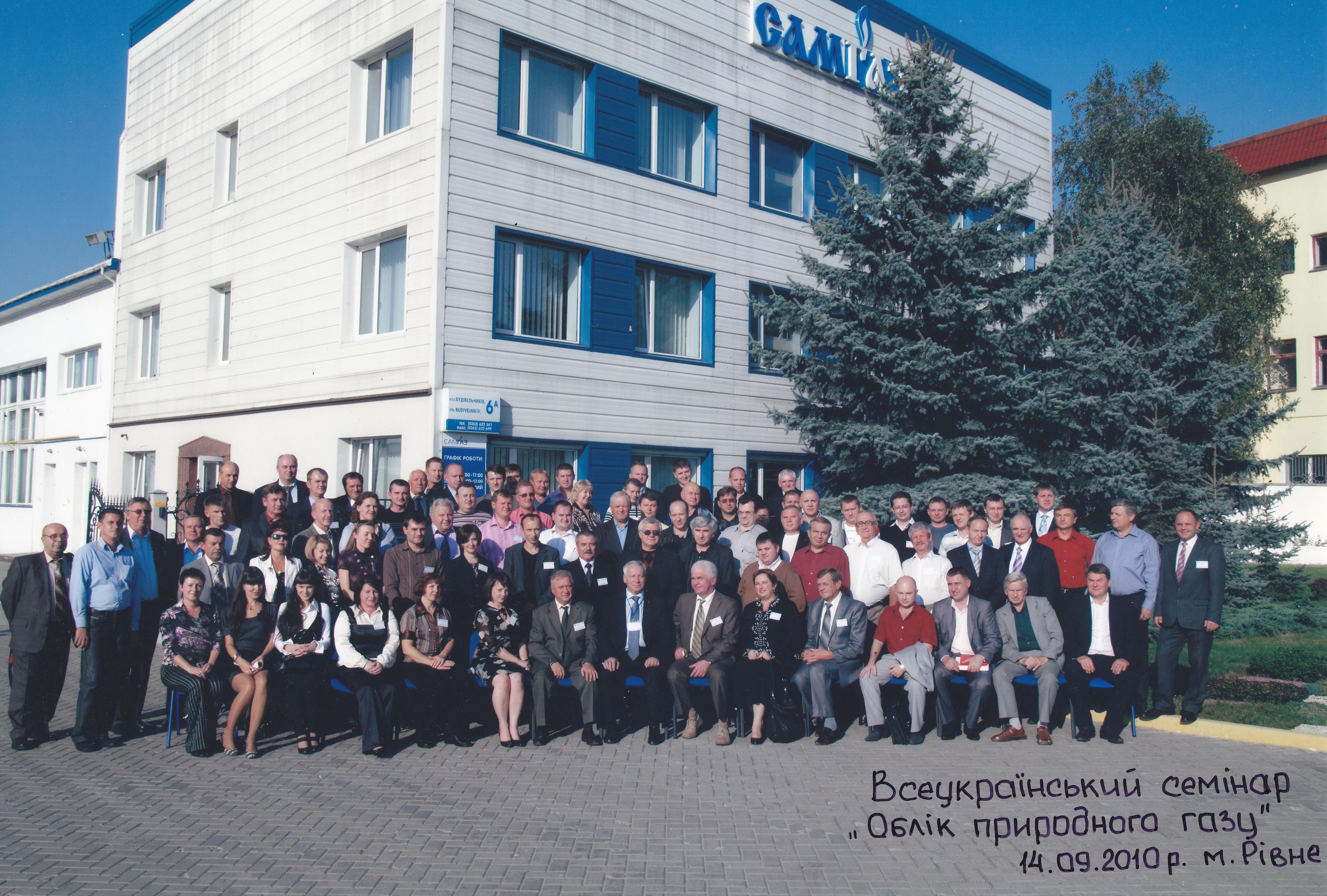 Проведение Всеукраинского семинара «Учет природного газа», м. Ровно 2010