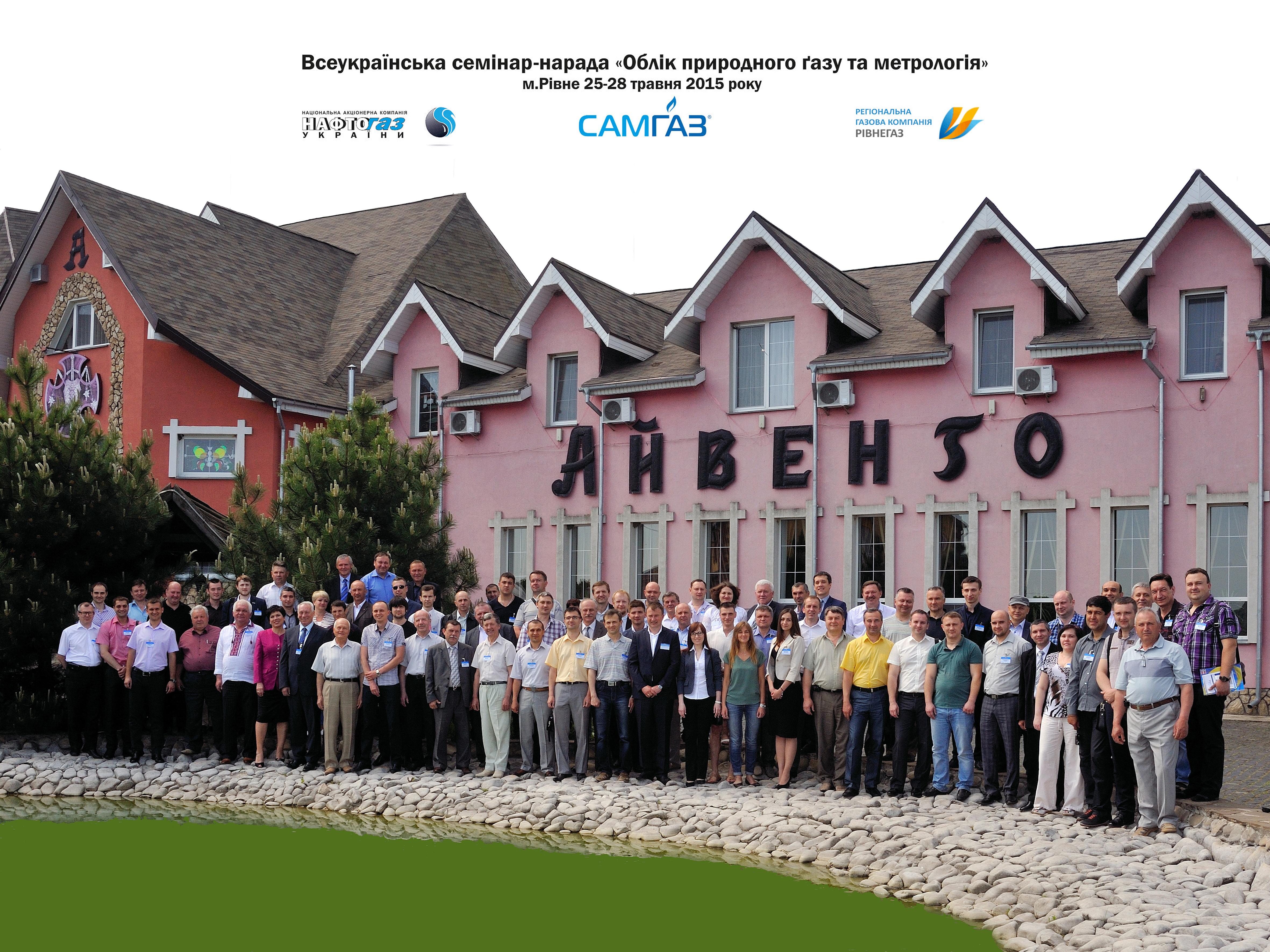 Проведение Всеукраинской семинар-совещания «Учет природного газа и метрология », г. Ровно 2015