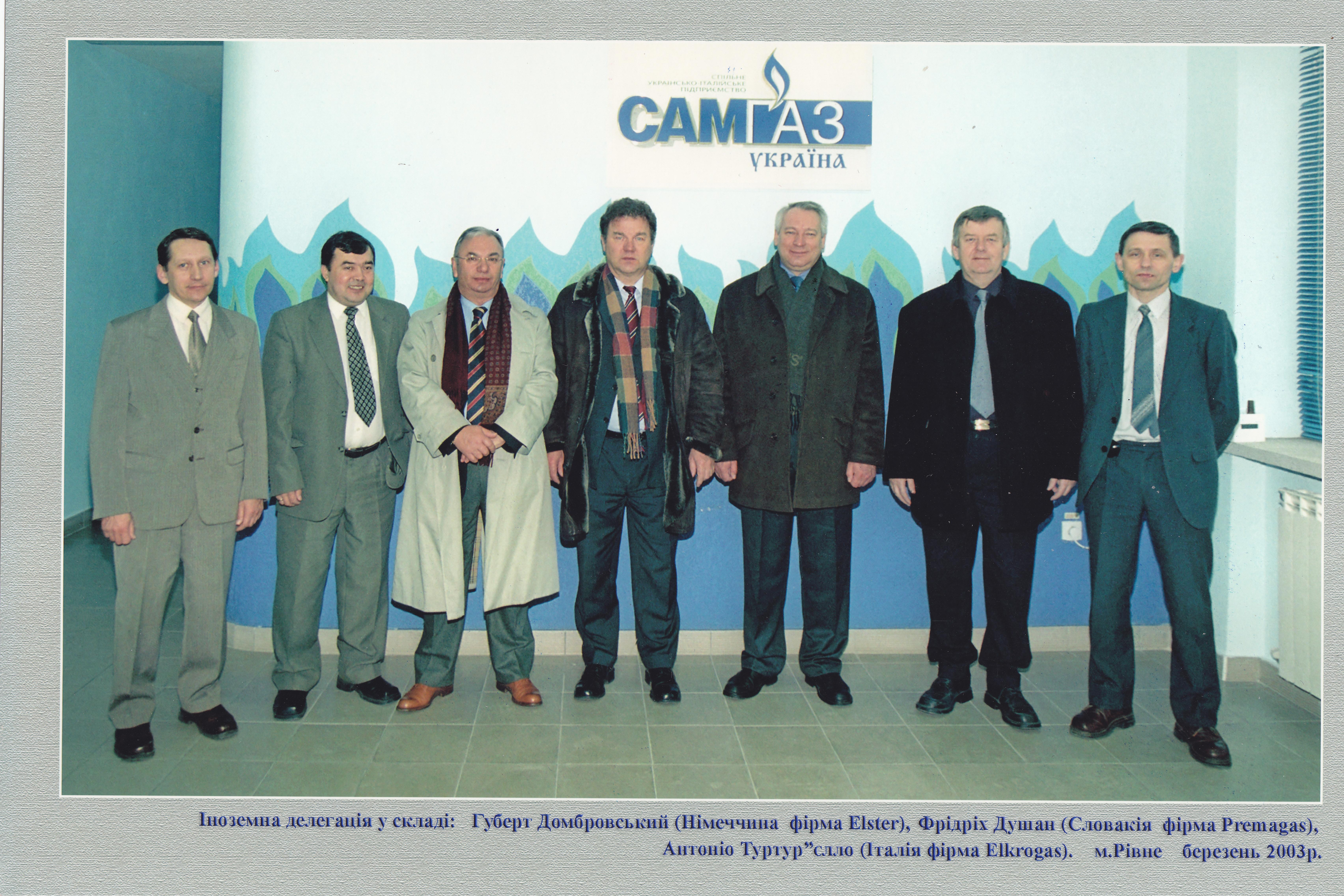 Посещение предприятия руководством компании Elster Германия 2003 2003