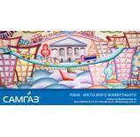 Дитячі малюнки наповнили щорічний календар компанії САМГАЗ