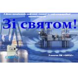 С Днем работников нефтяной, газовой и нафтопереробной промышленности!
