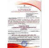 Самгаз сертифікував свою систему екологічного керування