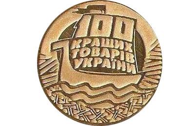"""2005 Підприємство стало фіналістом конкурсу """"100 кращих товарів України"""""""